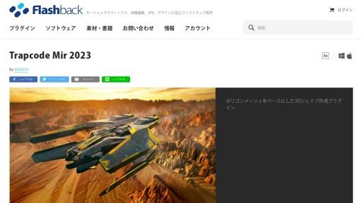 Screenshot of www.flashbackj.com
