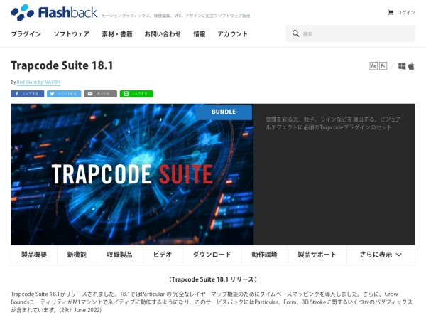 http://www.flashbackj.com/trapcode/trapcode_suite_13/