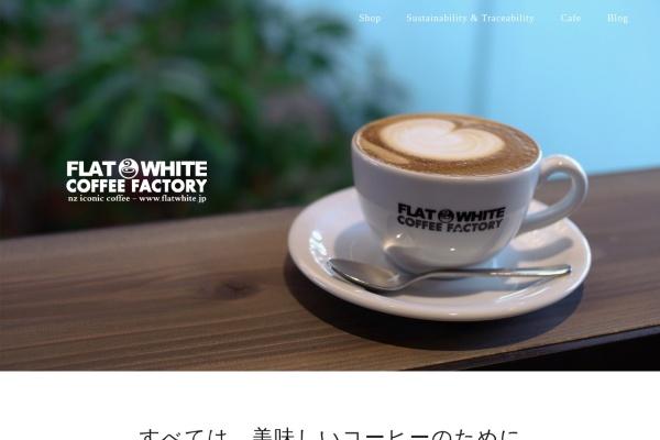 http://www.flatwhite.jp/