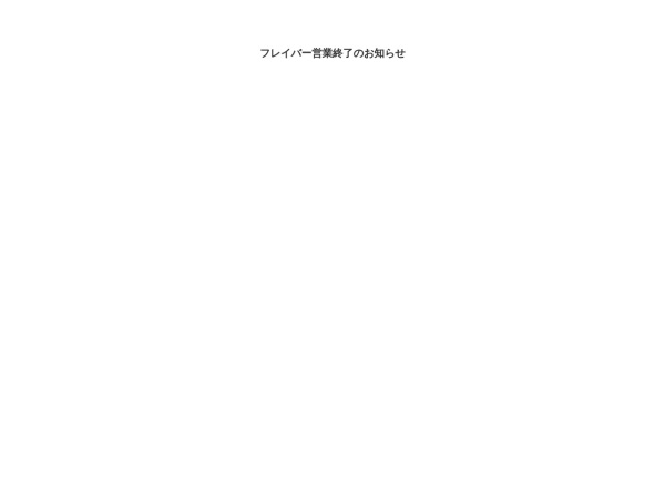 Screenshot of www.flavor.co.jp
