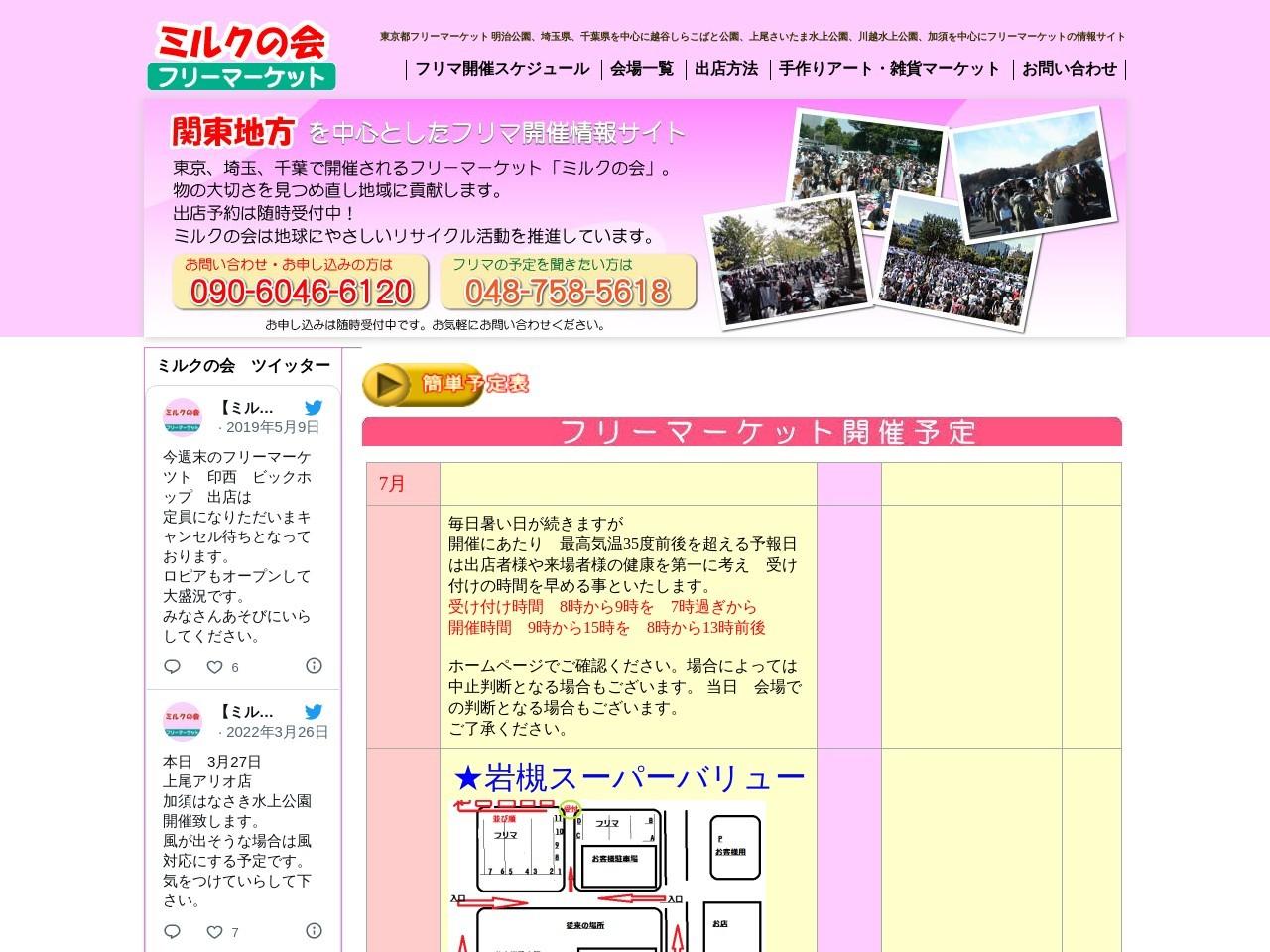 ミルクの会 -ホームページ- 明治公園、東京、埼玉、千葉のフリーマーケット情報サイト