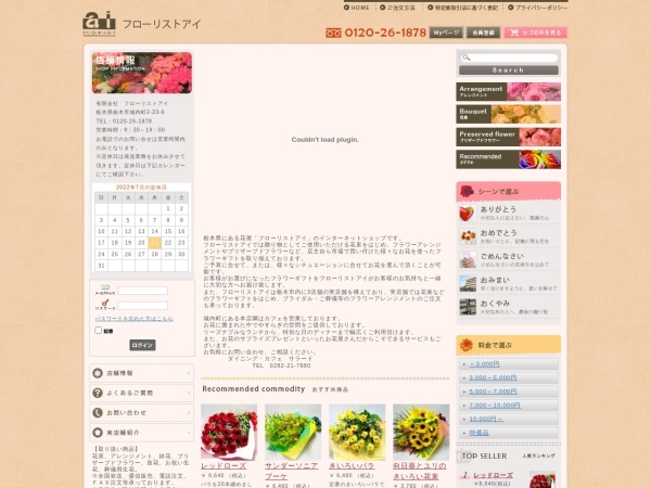 http://www.florist-ai.jp/