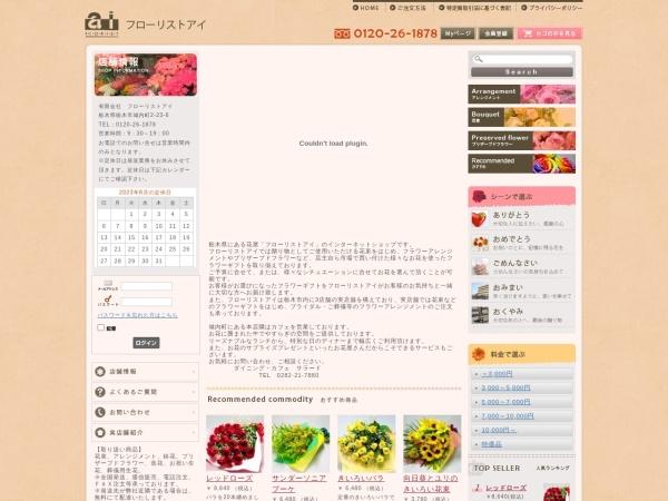 Screenshot of www.florist-ai.jp