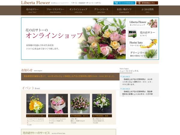 http://www.florist-sato.com/