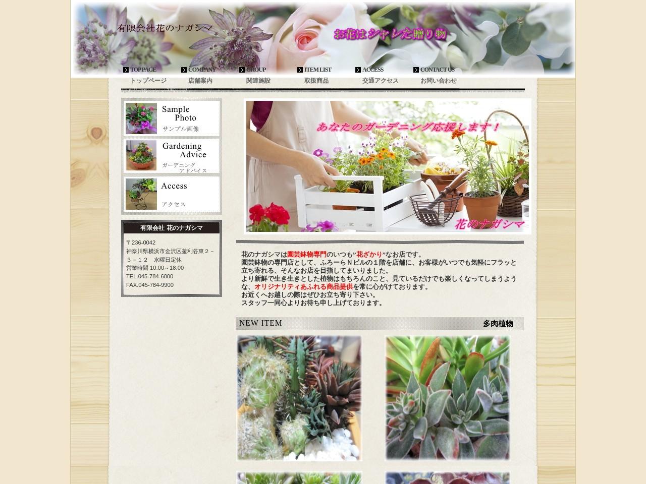 有限会社花のナガシマ
