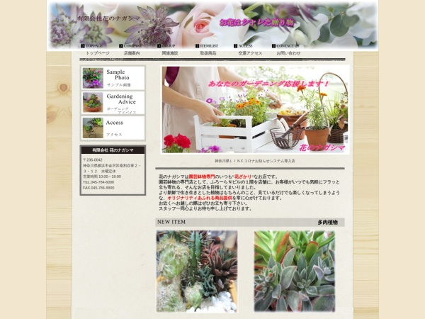 http://www.flower-nagashima.co.jp/