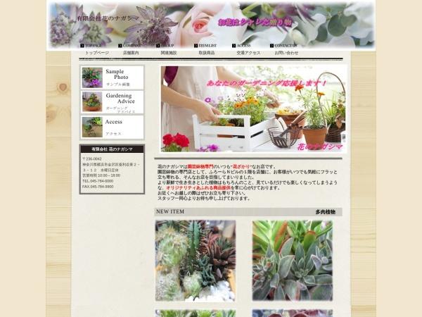 Screenshot of www.flower-nagashima.co.jp
