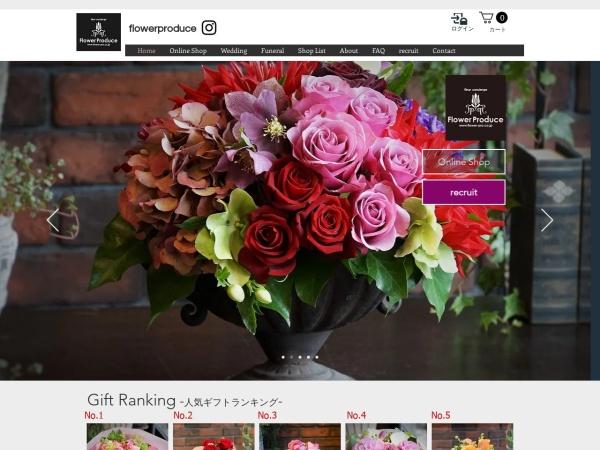 http://www.flower-pro.co.jp