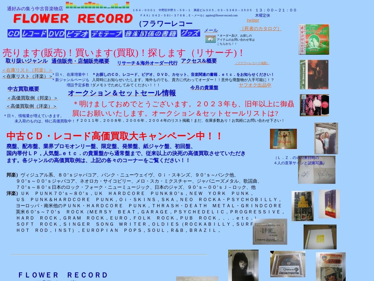 FLOWER RECORD(フラワーレコード) 買取 中古CD レコード DVD 音楽関連書籍 販売 通販 リサーチ