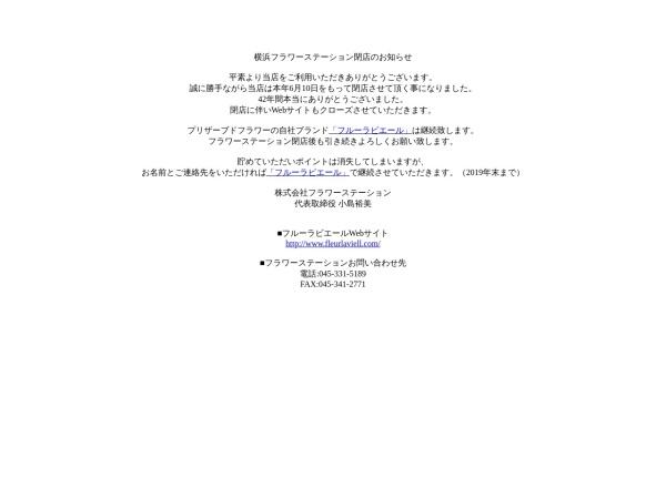Screenshot of www.flower-station.com