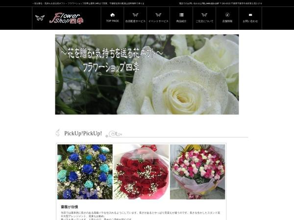 http://www.flowershop-shiki.com
