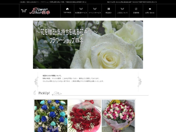 Screenshot of www.flowershop-shiki.com