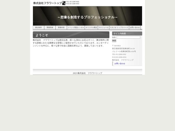 Screenshot of www.flowertop.co.jp