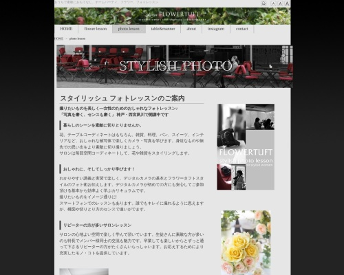 Screenshot of www.flowertuft.com