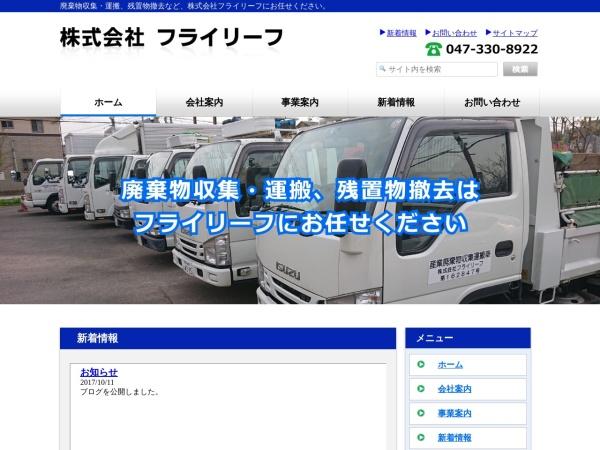Screenshot of www.fly-leaf.co.jp