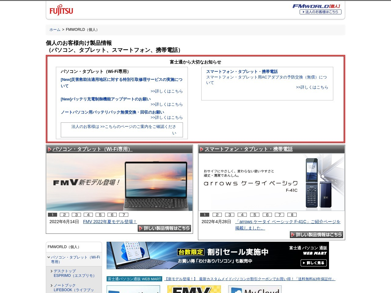 Screenshot of www.fmworld.net