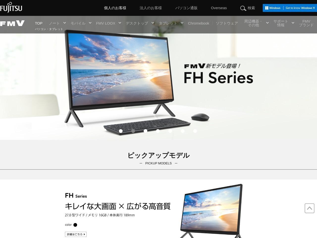 http://www.fmworld.net/fmv/etc/1701/f52b1xg.html