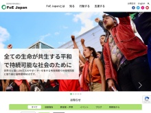 Screenshot of www.foejapan.org