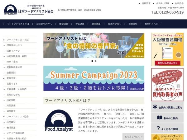 http://www.foodanalyst.jp/