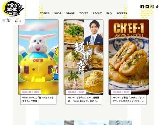 http://www.foodsonic.jp