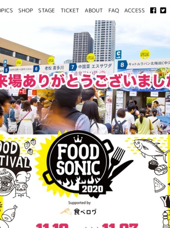 Screenshot of www.foodsonic.jp