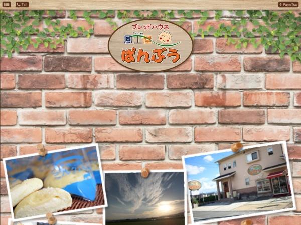 Screenshot of www.foodya-panboo.com
