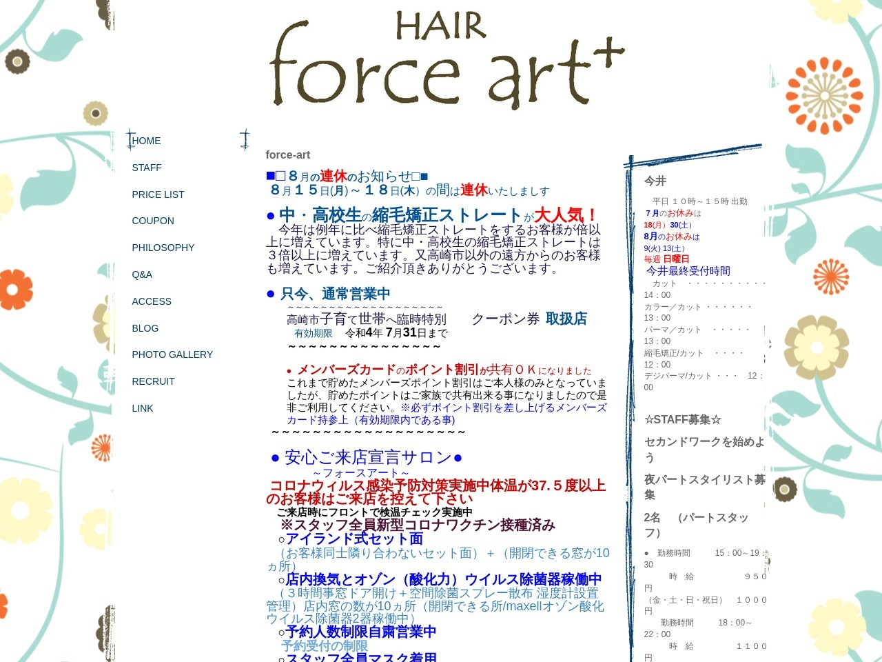 force art hair