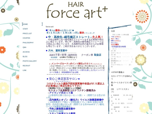 http://www.force-art.jp