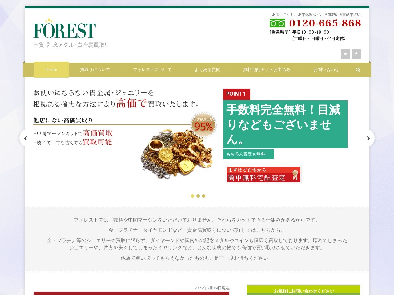 金貨・記念メダル(コイン)・貴金属買取り FOREST【フォレスト】