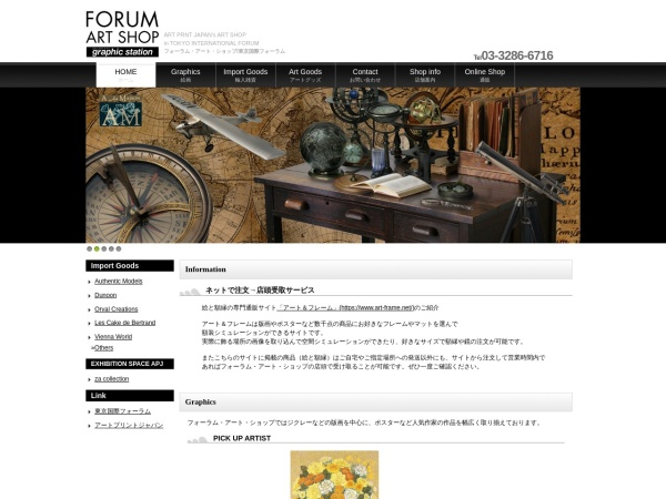 Screenshot of www.forum-art-shop.jp