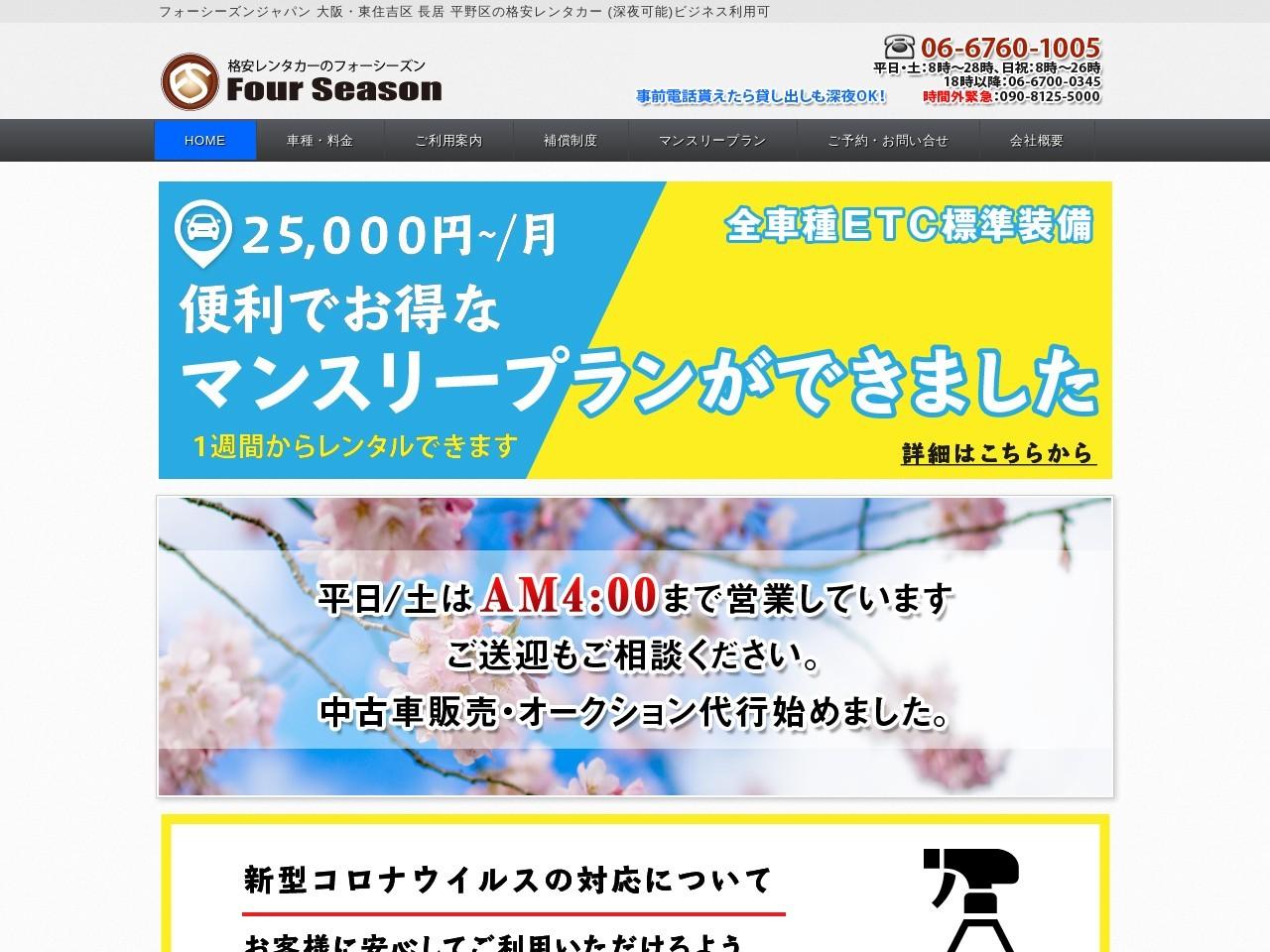 株式会社フォーシーズンジャパン