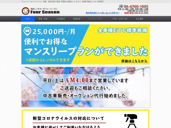 Screenshot of www.fourseason-rentacar.co.jp
