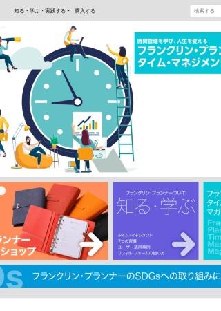Screenshot of www.franklinplanner.co.jp