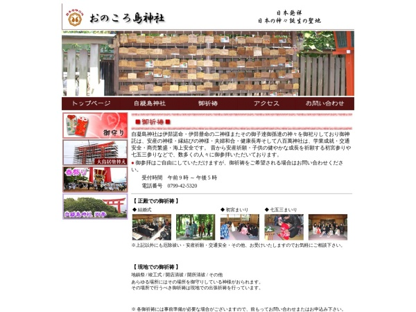 Screenshot of www.freedom.ne.jp