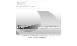 Screenshot of www.freegia.rash.jp