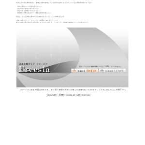 http://www.freegia.rash.jp/