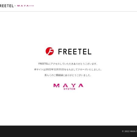 Screenshot of www.freetel.jp