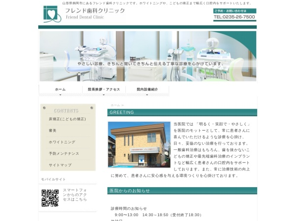 Screenshot of www.friend-shika.com