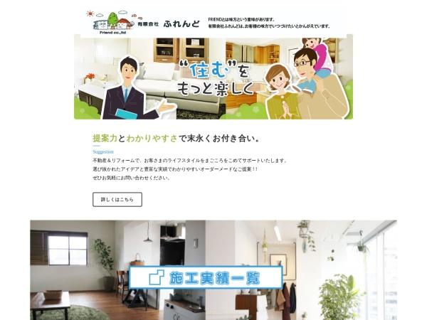 Screenshot of www.friendship2003.com
