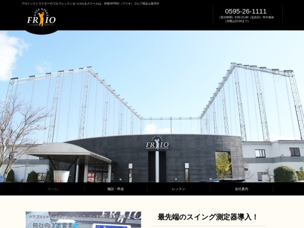 Screenshot of www.frio.co.jp