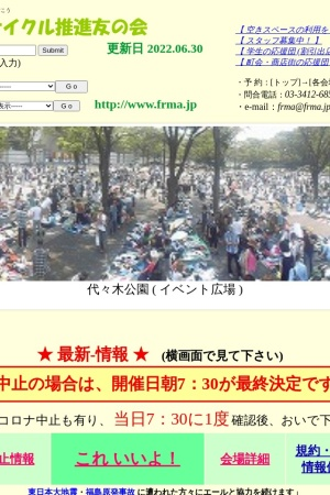 Screenshot of www.frma.jp