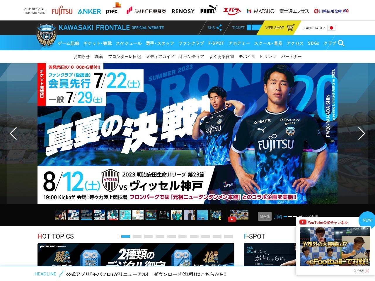 http://www.frontale.co.jp/info/2015/0319_1.html