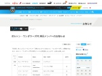 http://www.frontale.co.jp/info/2005/0724_2.html