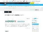 http://www.frontale.co.jp/info/2014/0901_14.html