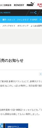 Screenshot of www.frontale.co.jp