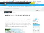 http://www.frontale.co.jp/info/2015/0413_12.html