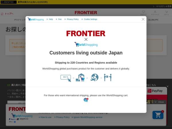 Screenshot of www.frontier-direct.jp