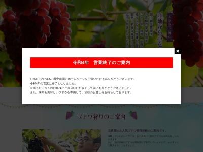 http://www.fruit-harvest.com/