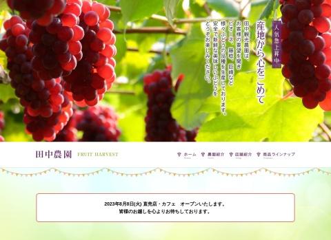 田中農園様ホームページ、スマートフォンページ制作PCページ制作