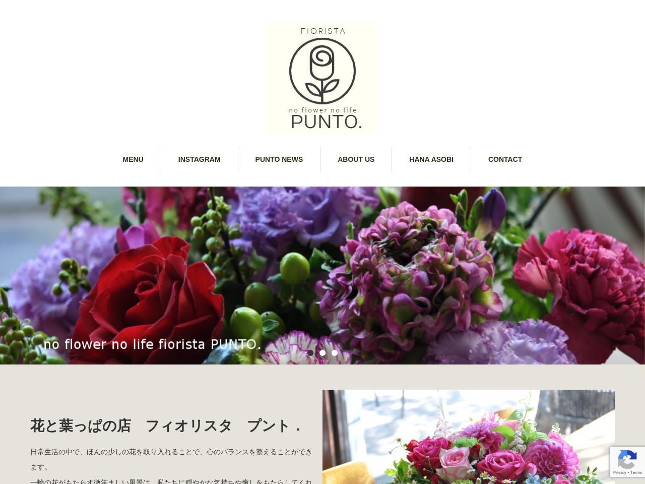 花と葉っぱの店フィオリスタ‐プント